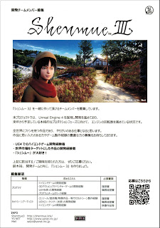 Shenmue III recruiting flyer