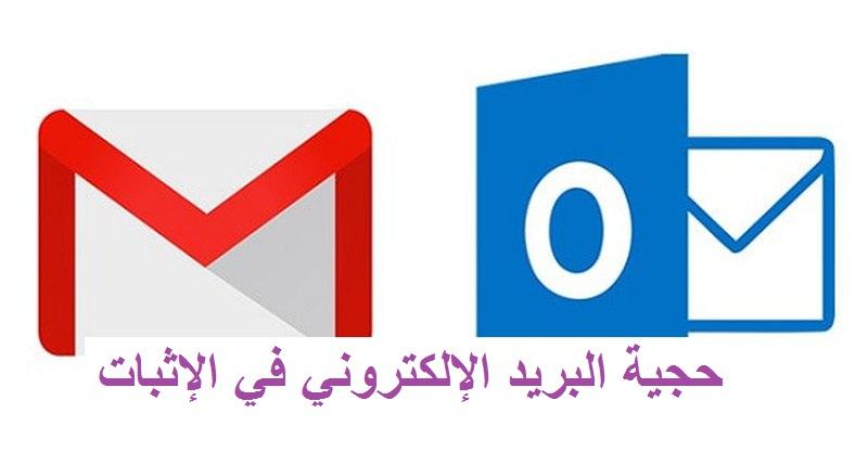 حجية البريد الإلكتروني في الإثبات