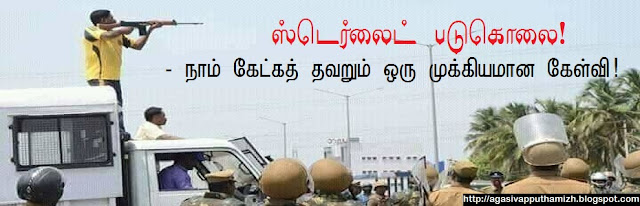 Sterlite Shoot out