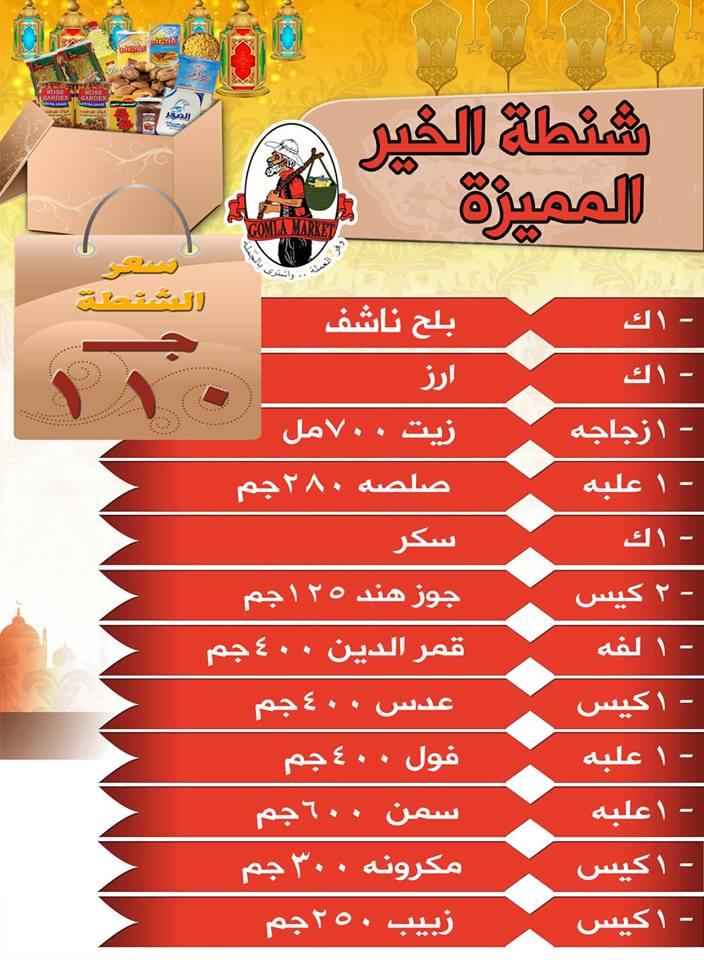 عروض شنطة رمضان 2019 من فتح الله