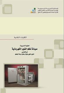 كتاب صيانة نظم القوى الكهربائية pdf