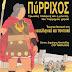 Παρουσίαση  βιβλίου για τη γένεση του πυρρίχιου χορού στη Δημόσια Βιβλιοθήκη Βέροιας (8/10)