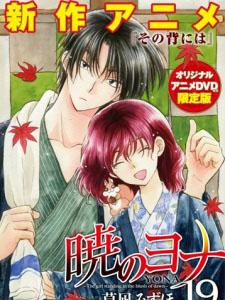 Yona Công Chúa Bình Minh OVA Tập 2 - Akatsuki no Yona: Sono Se Niwa (2015)  [HD-Vietsub]