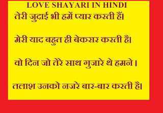 romantic- funny-hindi shayari .