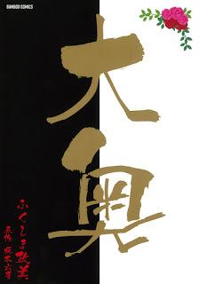 大奥 [Oooku], manga, download, free