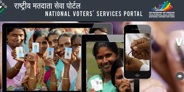 राष्ट्रीय मतदाता सेवा पोर्टल की सभी लिंक यहां हैं | NATIONAL VOTER SERVICE PORTAL