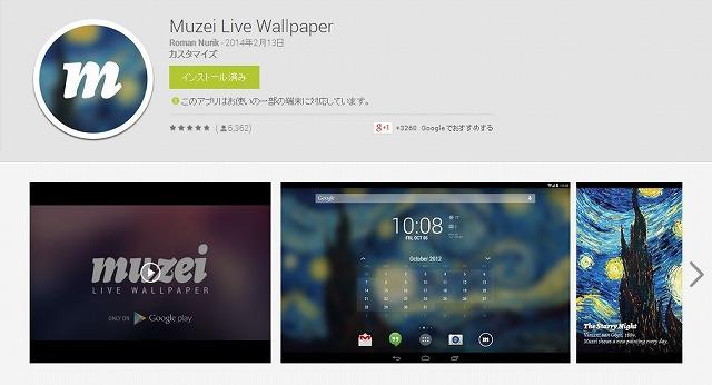 Muzei Live Wallpaper は、アートが楽しめるライブ壁紙。 | サイゴンのうさぎ シーズン1