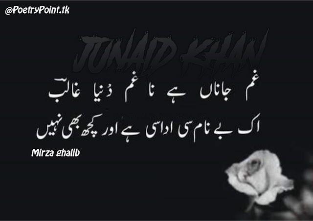 "Mirza ghalib sad poetry ""Ghame jana han na ghame dunya ghalib""// 2 lines sad poetry in urdu // sad poetry about love in urdu // sad poetry sms"