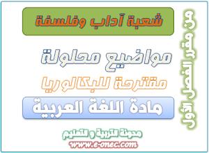 مواضيع مقترحة لبكالوريا 2017 لغة عربية شعبة آداب وفلسفة