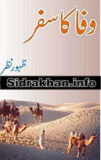 Wafa Ka Safar