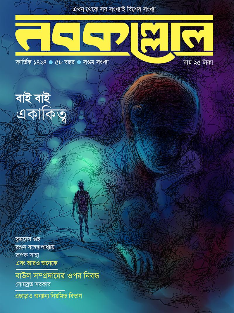 bengali magazine nabakallol cover illustration prevent loneliness