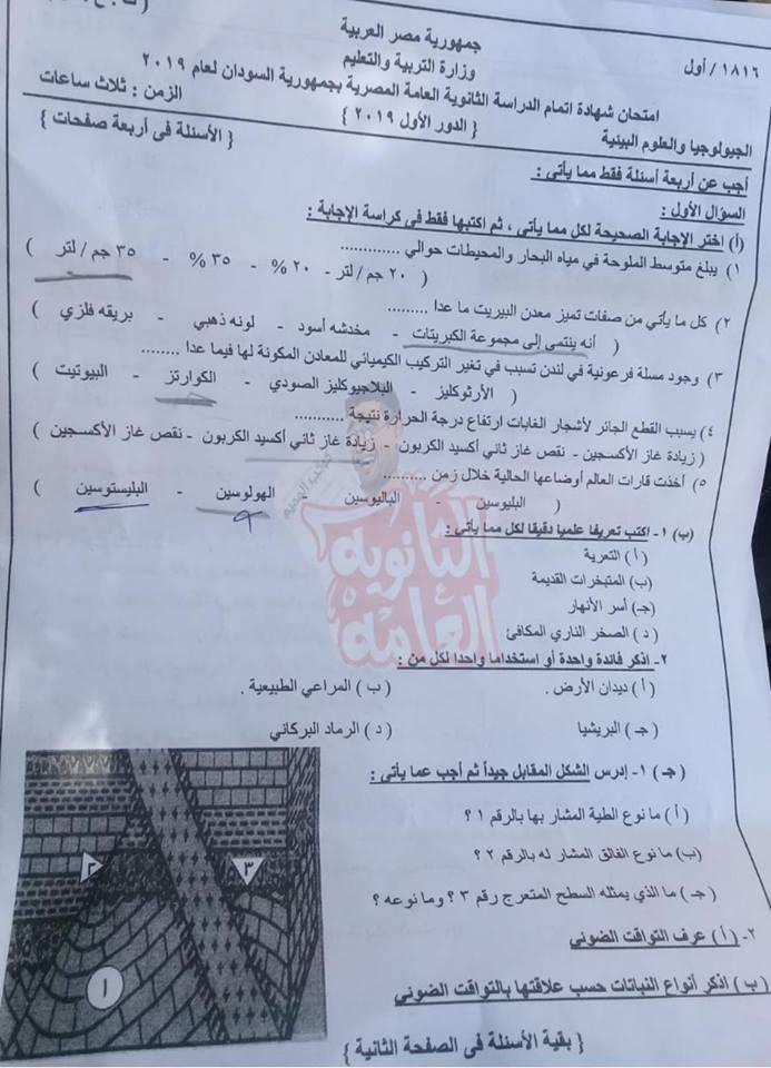 تجميع كل امتحانات السودان للصف الثالث الثانوي 2019 %25D8%25AC%25D9%258A%25D9%2588%25D9%2584%25D9%2588%25D8%25AC%25D9%258A%25D8%25A71