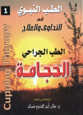 تحميل كتاب الطب النبوي في العلاج : الحجامة pdf خالد أبو الفتوح فضالة