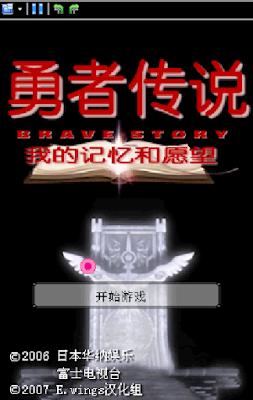 勇者傳說:我的記憶和願望中文版,奇幻小說改編解謎角色扮演!