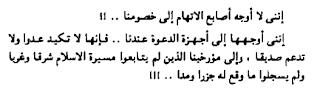 حول العالم الإسلامي في ثلاثين عاما اقتباسات