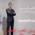 كورس المعهد المصرفى المصرى | تحميل كورس المعهد المصرفى المصرى مجانا
