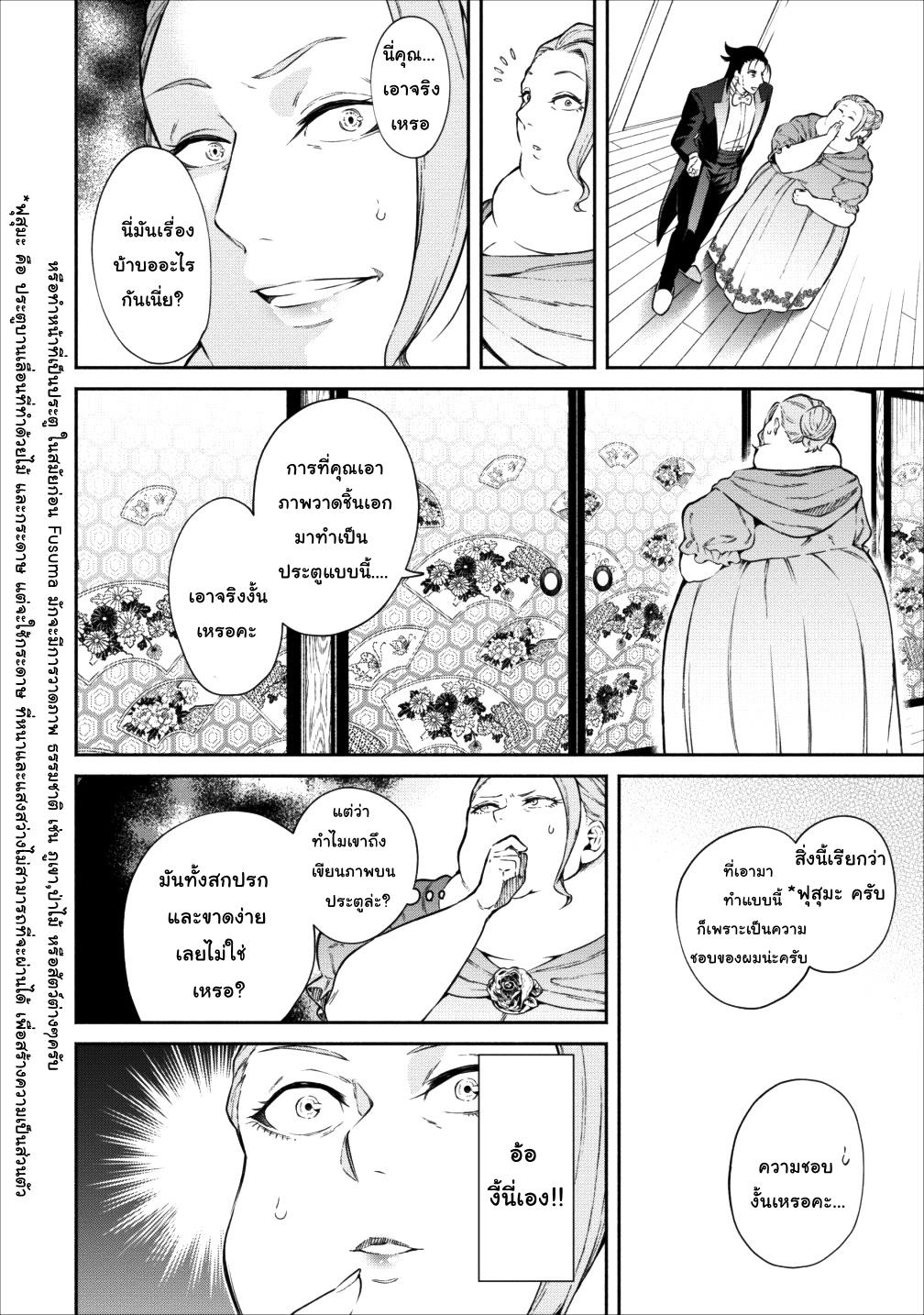 อ่านการ์ตูน Maousama Retry! ตอนที่ 14 หน้าที่ 18