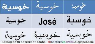 JOSE EN ARABE PARA TATUAJES