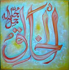 elaj-e-azam ya khaliqo benefits in urdu