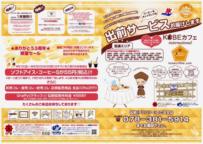 Flyer/KOBE coffee international