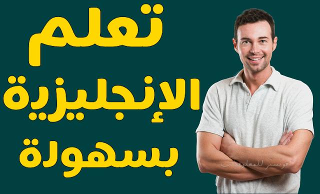 موقع memrise لتعلم الانجليزيه واكثر من 100لغه مختلفة