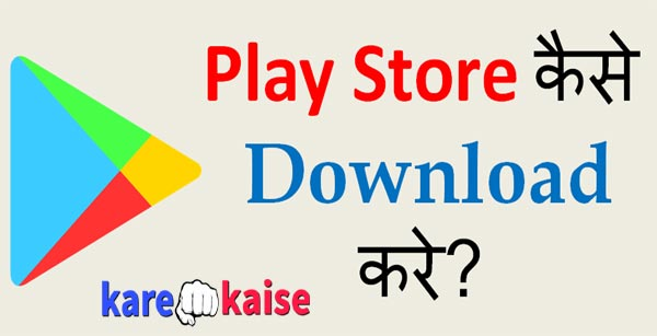 play-store-kaise-downloa-kare