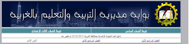 الان نتيجة الشهادة الأعدادية محافظة الغربية اخر العام 2015 من موقع مديرية التربية والتعليم بالغربية