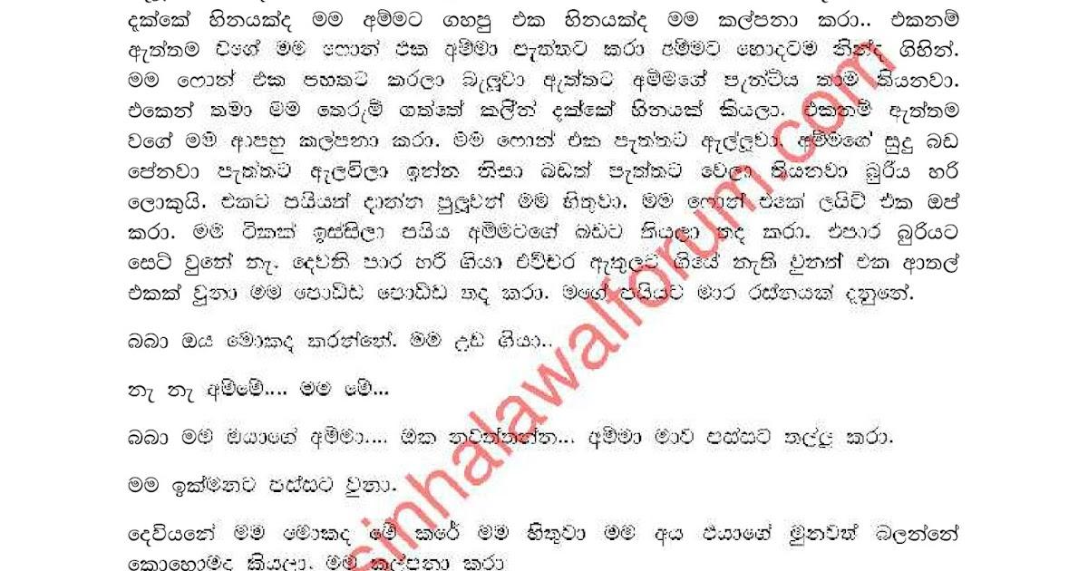 Alutha Bedapu Siromika - Sri Lanka Wal Katha