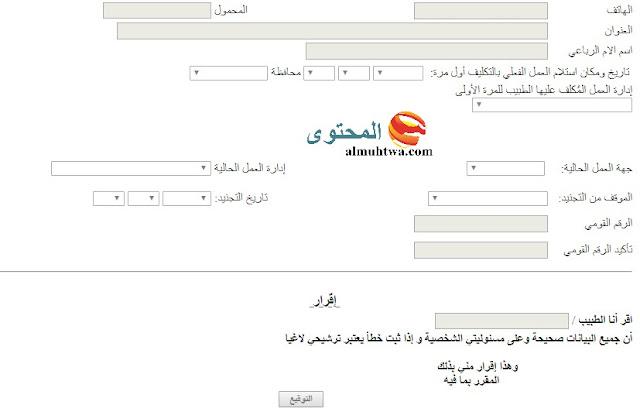 الحكومة الإلكترونية لتسجيل رغبات المعاهد الفني الصحي