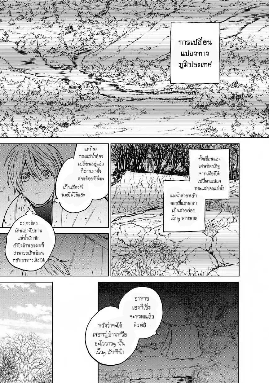 อ่านการ์ตูน Saihate no Paladin ตอนที่ 15 หน้าที่ 6
