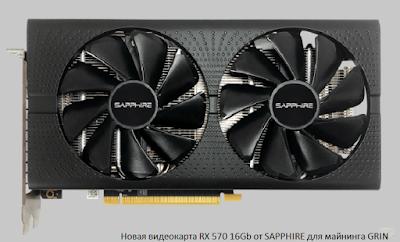 Новая видеокарта RX 570 16Gb от SAPPHIRE для майнинга GRIN