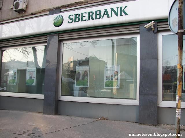 Сербия на практике: Сбербанк в Белграде