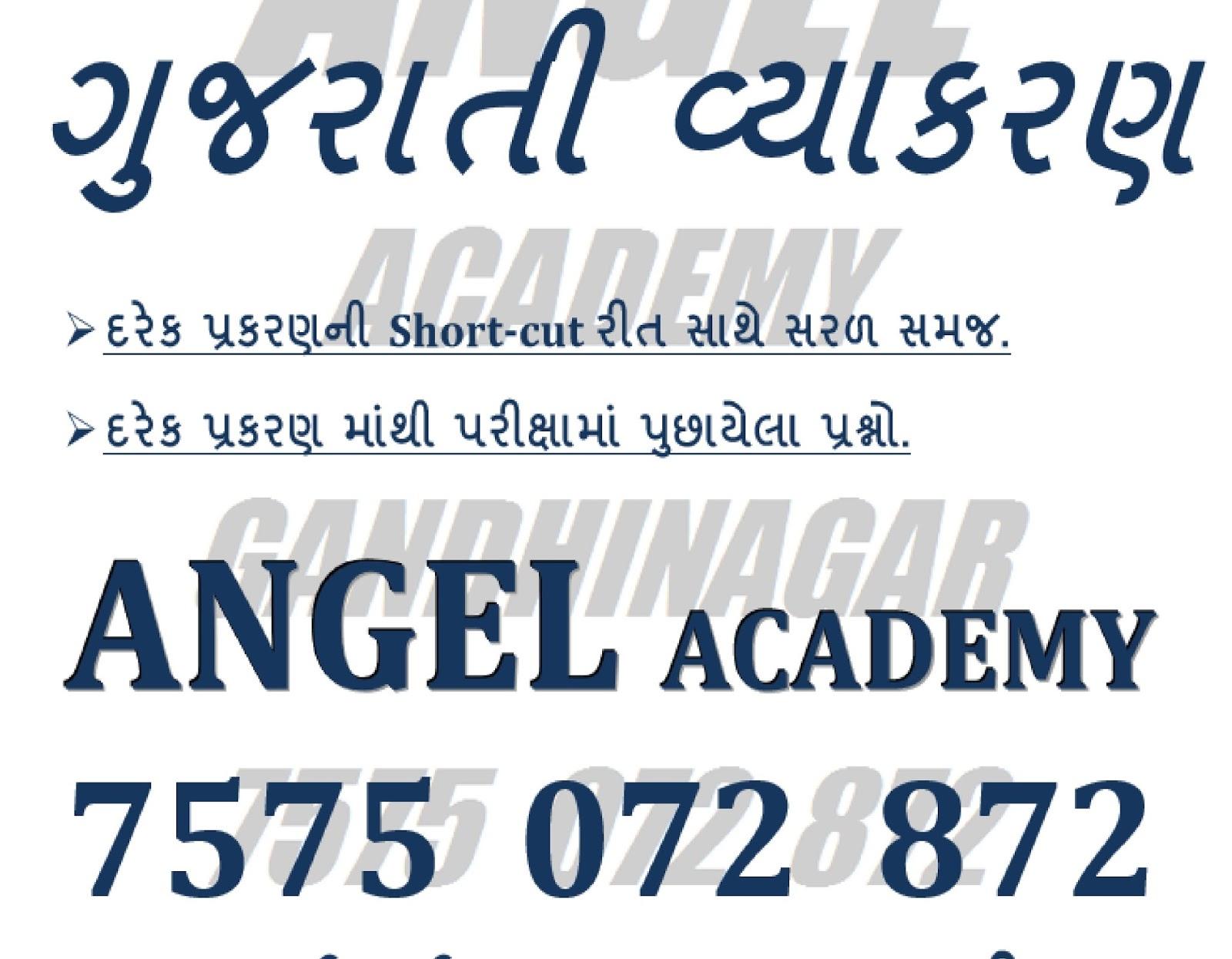 Gujarati news paper pdf telegram channel