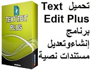 تحميل Text Edit Plus 1-83 مجانا برنامج إنشاء وتعديل مستندات نصية