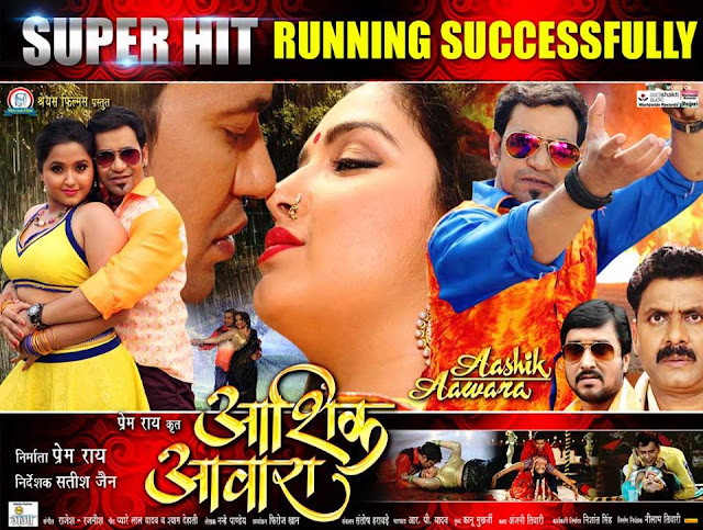 Bhojpuri Movie 'Aashik Aawara' Box Office Collection Report: Hit or Flop?