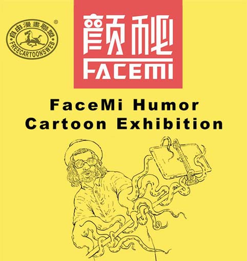 The Winner of FaceMi Humor Cartoon Exhibition China 2017