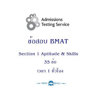 แบบทดสอบออนไลน์ BMAT Section1 พร้อมผลคะแนนและเฉลย