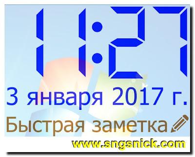 Digital Clock 4.5.2.852 - Вид часов с датой и быстрой заметкой