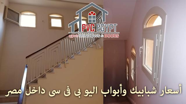 أسعار شبابيك وأبواب اليو بى فى سى داخل مصر - upvc windows doors prices