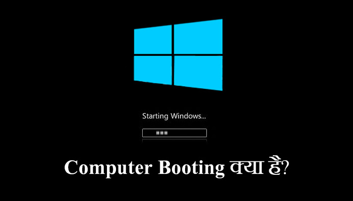 Computer Booting या Bootable क्या होता है ?