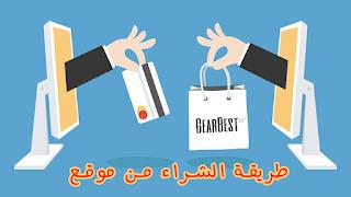 الشراء من Gearbest