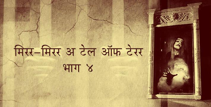 मिरर-मिरर अ टेल ऑफ टेरर भाग ४ - मराठी भयकथा | Mirror Mirror a Tale of Terror Part 4 - Marathi Bhaykatha