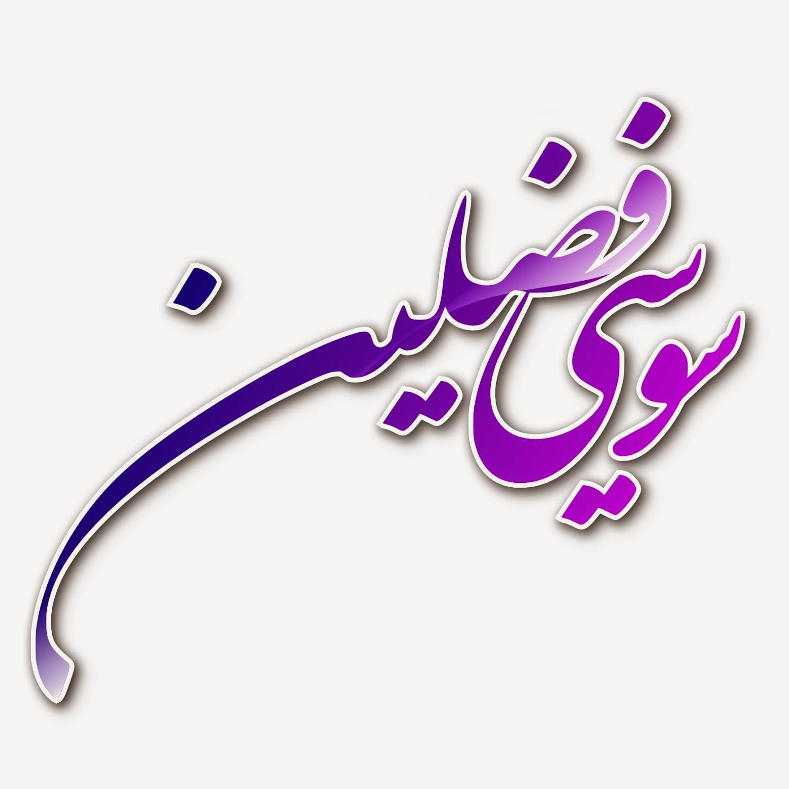 Penulisan nama dengan manggunakan kaligrafi arab dipadu dengan aplikasi disain grafis inkscape