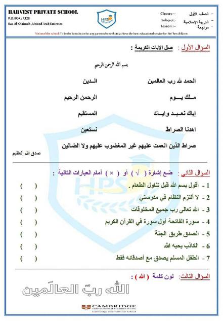 ورقة عمل (الله ربي – سورة الفاتحة) في التربية الاسلامية للصف الاول 2018 مع الاجابة