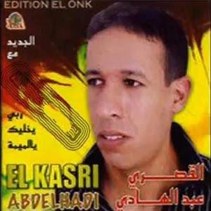 Abdelhadi El Kasri-Rebbi Ykhalik Ya Lmima 2015