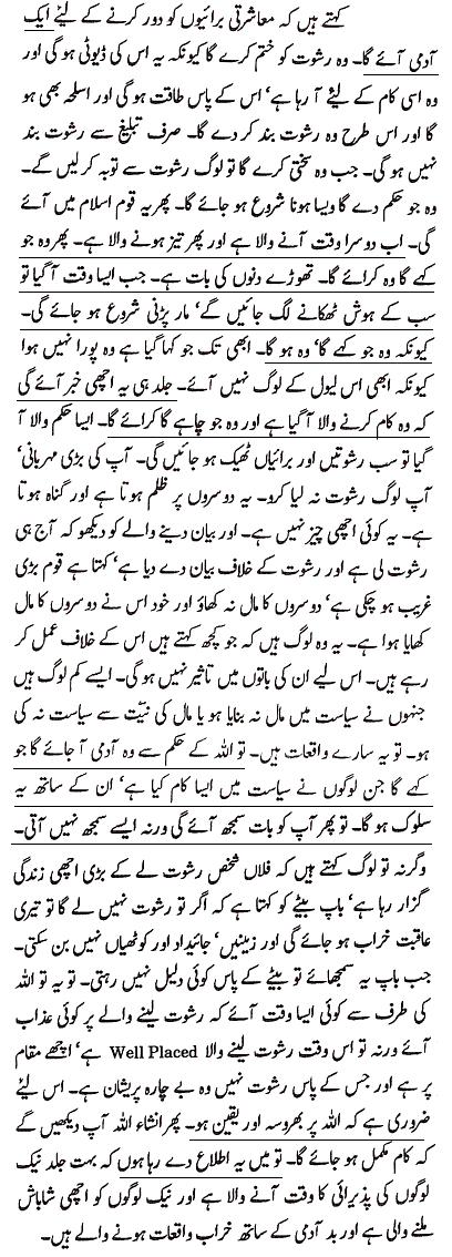 Future of Pakistan (Insha Allah): Destined Leader of