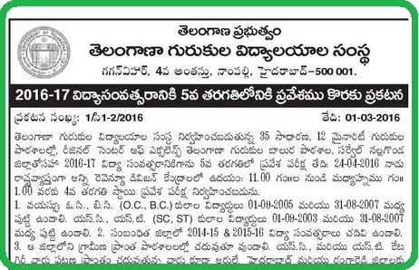 Telangana State Residential Educational Institution Society TSREIS Entrance Test Notification-2016 for Admission into V Class | Previously APRS Now TSRS Entrance Test Notification-2016 to get admission into 5th class though out the Telangana State Residential Schools | Admission Test Notification for TSRS V Class for 2016-17 academic year http://www.tsteachers.in/2016/03/tsrs-aprs-entrance-test-2016-admission-notification-5th-class-v-2016-17.html