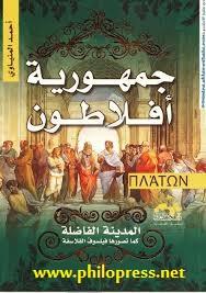 كتاب الجمهورية لأفلاطون