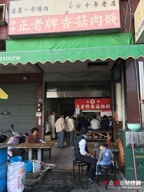 [中部] 台中市中區【正老牌香菇肉羹麵】正港六十年老店的古早味道