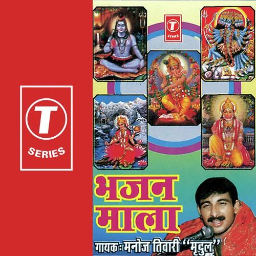 Bhajan Mala - Bhojpuri bhakti album